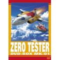 ゼロテスター DVD-BOX Mk-01