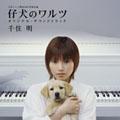 仔犬のワルツ(TVサウンドトラック) [CCCD]
