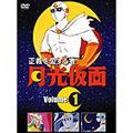 正義を愛する者 月光仮面 DVD-BOX Vol.1 サタンの爪シリーズ