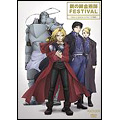 鋼の錬金術師FESTIVAL-Tales of another もうひとつの物語-[ANSB-1248][DVD] 製品画像