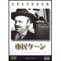 世界名作映画全集(34) 市民ケーン[DMIP-6088][DVD] 製品画像