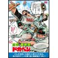 アニメ絶対最初と最終回「ドカベン」