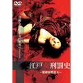 江戸女刑罰史 -緊縛妖艶遊女- ソフトデザイン版