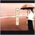 夢日記  [CD+DVD]