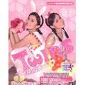 Trainee Cupid (TW/+DV/LTD)  [CD+DVD]