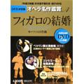 シュターツカペレ・ベルリン/DVD決定盤 オペラ名作鑑賞シリーズ 4 モーツァルト: フィガロの結婚  [2DVD+BOOK] [SBKI-4]