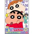 クレヨンしんちゃん TV版傑作選 第3期シリーズ 18