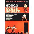 バナナマン&おぎやはぎ epoch conte square 宇田川フリーコースターズ