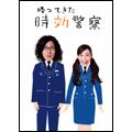 帰ってきた時効警察 DVD-BOX(5枚組)