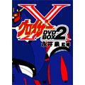 永井豪監修 グロイザーX BOXセット 2(4枚組)<1,000セット限定生産>