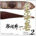 千原英喜作品全集 第2巻