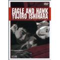 鷲と鷹[DVN-38][DVD] 製品画像