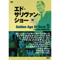 """エド・サリヴァン presents """"ゴールデン・エイジ・オブ・ロック(5)"""""""