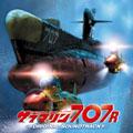 「サブマリン707R」オリジナル・サウンドトラック [レーベルゲートCD]