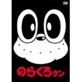 のらくろクン DVD-BOX 1(7枚組)