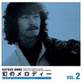 大野克夫/デモテープ集「幻のメロディー 2」 [UDOK-2]