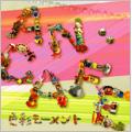 色彩モーメント  [CD+DVD]<初回限定盤>