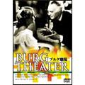 ブルグ劇場[IVCF-2225][DVD] 製品画像