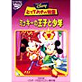 ミッキーの王子と少年 DVD