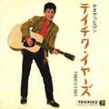 かまやつヒロシ テイチク・イヤーズ1960-1961