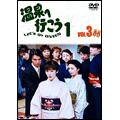 愛の劇場「温泉へ行こう」Vol.3(2枚組)