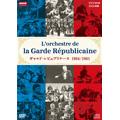 ギャルド・レピュブリケーヌ - 1984年日本公演(DVD), 1961年日本公演(CD)  [DVD+2CD]