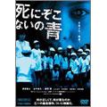 死にぞこないの青[DSZD-08528][DVD] 製品画像