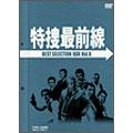 特捜最前線 BEST SELECTION BOX Vol.8【初回生産限定】[DSTD-02628][DVD] 製品画像