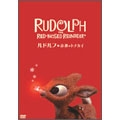 ルドルフ 赤鼻のトナカイ 【絵本付きDVD】 [DVD+BOOK]