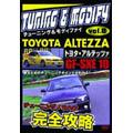 トヨタ アルテッツァ GF-SXE 10 チューニング&モデファイ VOL.8[DTCA-1208][DVD]