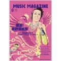 MUSIC MAGAZINE 2008年 6月号