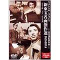 新東宝名画傑作選 DVD-BOX 4 市川崑監督作品(3枚組)<初回生産限定版>