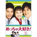 めっちゃ大好き DVD-BOX II(8枚組)