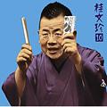 桂文珍10「稽古屋」「軒付け」-「朝日名人会」ライヴシリーズ16