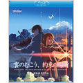 劇場アニメーション「雲のむこう、約束の場所」 Blu-ray Disc[CWF-0501][Blu-ray/ブルーレイ] 製品画像