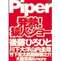 Piper (演劇)/発熱!猿人ショー [YRBE-60037]