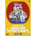 ハロー!モーニング。ハロモニ劇場「バスが来るまで」Vol.2