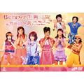 Berryz工房 ライヴツアー 2005初夏 初単独 ~まるごと~