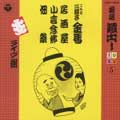 落語蔵出しシリーズ(5) 居酒屋/小言念仏/佃祭