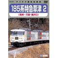185系 特急草津 2 (高崎〜万座・鹿沢口)[TEBD-38073][DVD]
