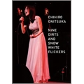 NINE DIRTS AND SNOW WHITE FLICKERS<生産限定盤>