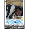 ペンギン・サファリ with ナイジェル・マーヴェン vol.5