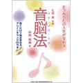 音脳法 [BOOK+CD]