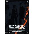 CSI:科学捜査班 コンプリートBOX II