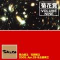 VOLUME NINE 2005年4月29日 名古屋TOKUZO