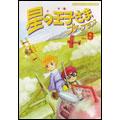 星の王子さま プチ☆プランス 9 ニューテレシネ・デジタル・リマスター版
