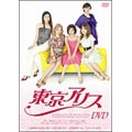 舞台 東京アリス DVD