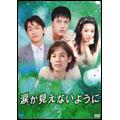 涙が見えないように DVD-BOX 2