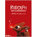 ルドルフ 赤鼻のトナカイ コレクターズ版