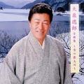 大泉逸郎 全曲集~雪の最上川~
